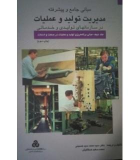 کتاب مبانی جامع و پیشرفته مدیریت تولید و عملیات جلد 2