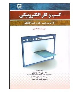 کتاب کسب و کار الکترونیکی