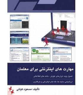 کتاب مهارت های اینترنتی برای معلمان