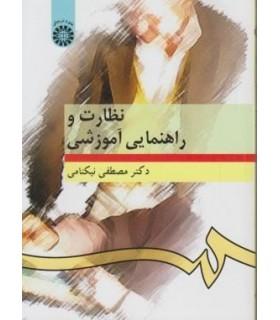 کتاب نظارت و راهنمایی آموزشی