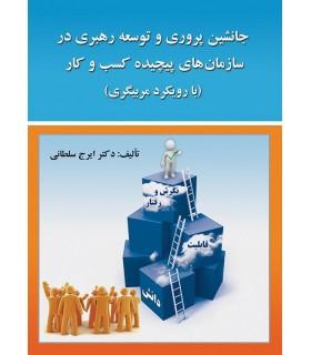 کتاب جانشین پروری و توسعه رهبری در سازمان هایپیچیده کسب و کار