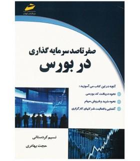 کتاب صفر تا صد سرمایه گذاری در بورس