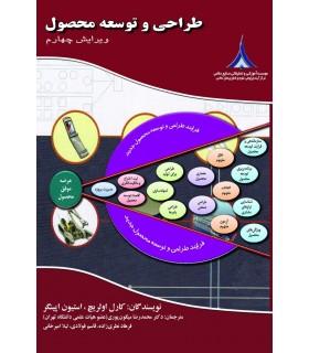 کتاب طراحی و توسعه محصول