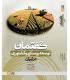 کتاب گفتمان توسعه روستایی و کشاورزی در ایران