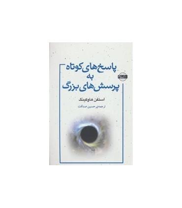 کتاب پاسخ هایی مختصر به پرسش هایی بزرگ