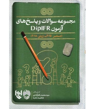 کتاب مجموعه سوالات و پاسخ های آزمون DIPIFRS