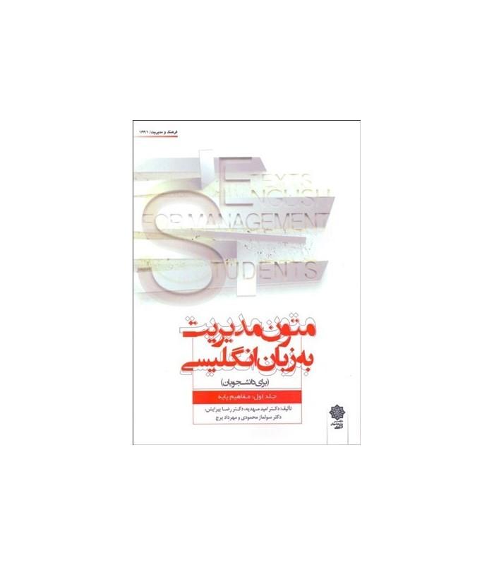 کتاب متون مدیریت به زبان انگلیسی1
