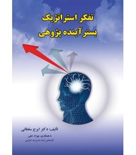 کتاب تفکر استراتژیک بستر آینده پژوهی