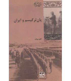 کتاب پان ترکیسم و ایران