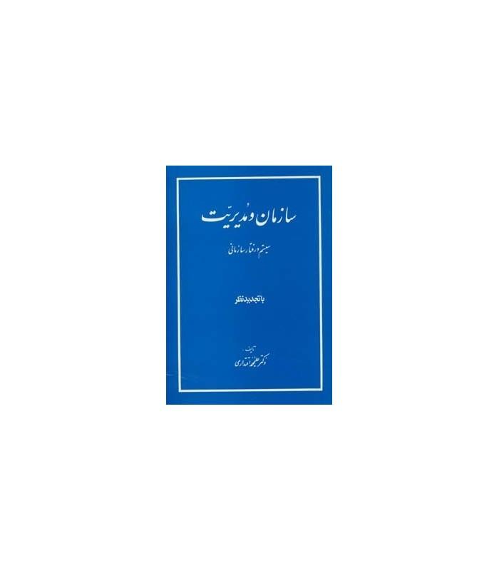 کتاب سازمان و مدیریت سیستم و رفتار سازمانی