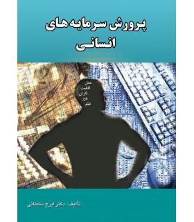 کتاب پرورش سرمایه های انسانی