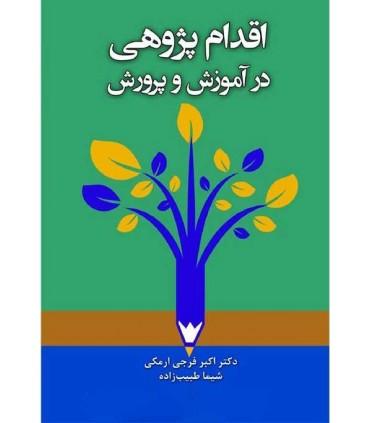 کتاب اقدام پژوهی در آموزش و پرورش