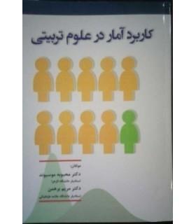کتاب کاربرد آمار در علوم تربیتی