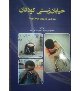 کتاب خیابان زیستی کودکان شناخت دیدگاه ها و راهکارها