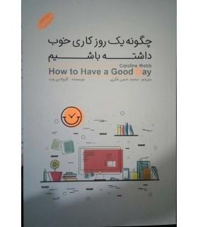 کتاب چگونه یک روز کاری خوب داشته باشیم