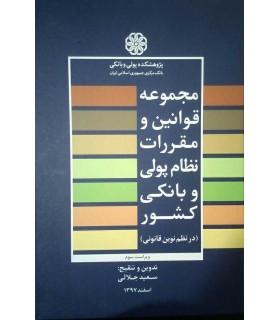 کتاب مجموعه قوانین و مقررات نظام پولی و بانکی کشور