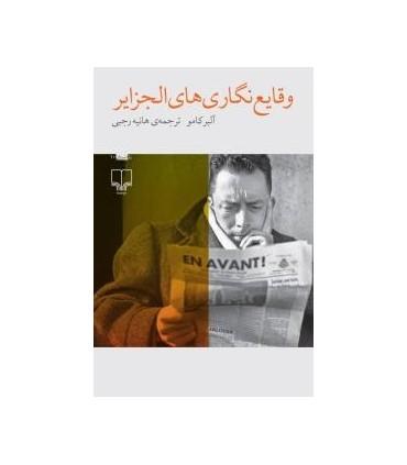 کتاب وقایع نگاری های الجزایر