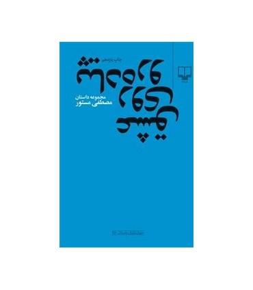 کتاب عشق روی پیاده رو