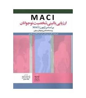 کتاب ارزیابی بالینی شخصیت نوجوانان بر اساس آزمون MACI