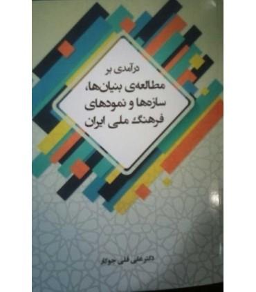 کتاب درآمدی بر مطالعه بنیان ها سازه ها و نمودهای فرهنگ ملی ایران