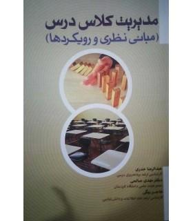 کتاب مدیریت کلاس درس مبانی نظری و رویکردها