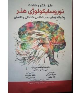 کتاب مغز رفتار و شناخت نوروسایکولوژی هنر