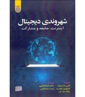 کتاب شهروندی دیجیتال اینترنت جامعه مشارکت