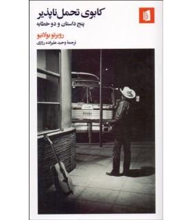 کتاب کابوی تحمل ناپذیر پنج داستان و دو خطابه
