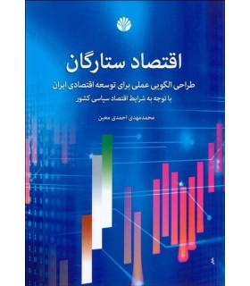 کتاب اقتصاد ستارگان طراحی الگویی عملی برای توسعه اقتصادی ایران