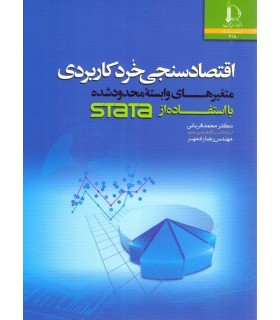 کتاب اقتصادسنجی خرد کاربردی متغیرهای وابسته محدود شده با استفاده از STATA