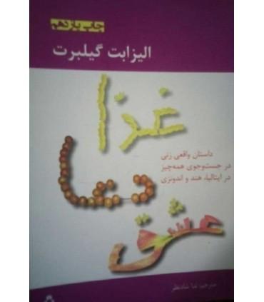 کتاب غذا دعا عشق