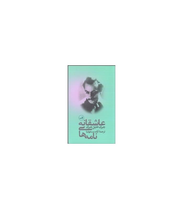 کتاب نامه های عاشقانه جبران خلیل جبران