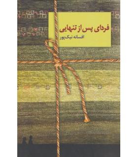 کتاب فردای پس از تنهایی