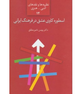 کتاب اسطوره کاوی عشق در فرهنگ ایرانی