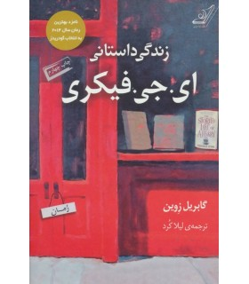 کتاب زندگی داستانی ای جی فیکری