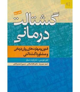 کتاب گشتالت درمانی فنون و مهارت های روان درمانی و مشاوره گشتالتی