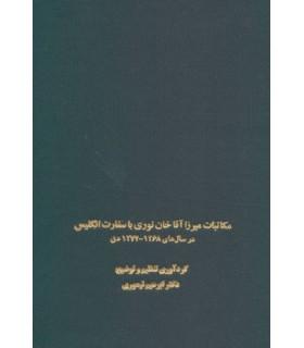 کتاب مکاتبات میرزا آقاخان نوری با سفارت انگلیس