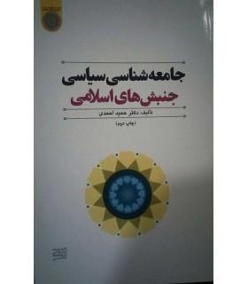 کتاب جامعه شناسی سیاسی جنبش های اسلامی