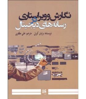 کتاب نگارش و ویراستاری در رسانه های دیجیتال