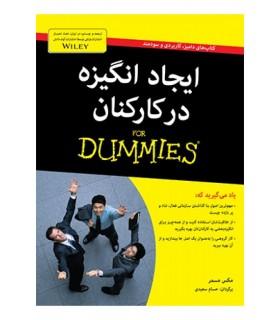 کتاب ایجاد انگیزه در کارکنان