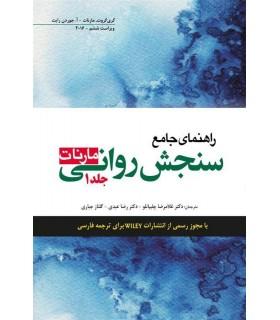 کتاب راهنمای جامع سنجش روانی جلد 1