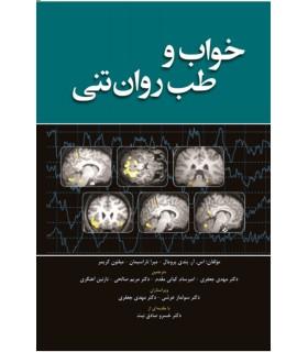 کتاب خواب و طب روان تنی