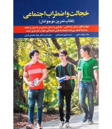 کتاب خجالت و اضطراب اجتماعی کتاب تمرین نوجوانان