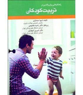 کتاب راهکارهایی برای والدین در تربیت کودکان