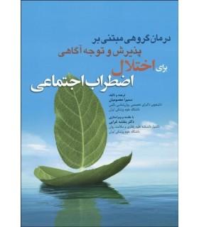 کتاب درمان گروهی مبتنی بر پذیرش و توجه آگاهی برای اختلال اضطراب اجتماعی