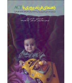 کتاب راهنمای فرزندپروی با ACT
