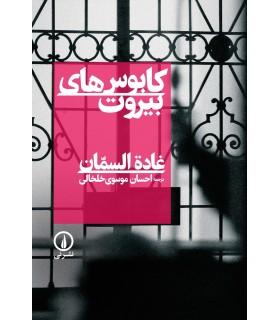 کتاب کابوس های بیروت