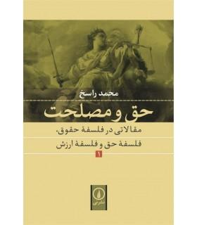 کتاب حق و مصلحت 1