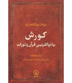 کاب کوروش یا ذوالقرنین تورات و قرآن