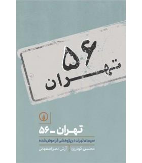 کتاب تهران 56 سیمای تهران در پژوهشی فراموش شده